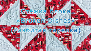 Стёжка блока «Broken Dishes» (Разбитая тарелка)
