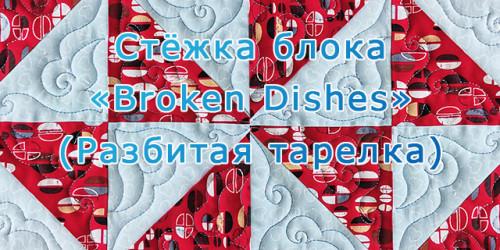 Стёжка блока «Broken Dishes» (Разбитая тарелка)