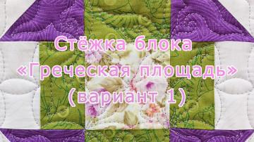 Стёжка блока «Греческая площадь» (вариант 1)