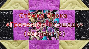 Стёжка блока «Греческая площадь» (вариант 2)