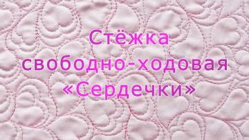 Стёжка покрывная «Сердечки»