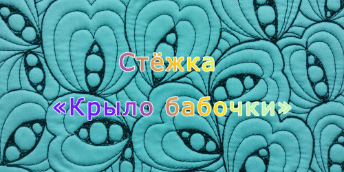 Стёжка «Крыло бабочки»