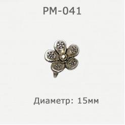 Подвеска металлическая декоративная, 15мм, PM-041