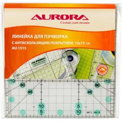 Линейка для пэчворка квадрат, 15х15см, Aurora, AU-1515